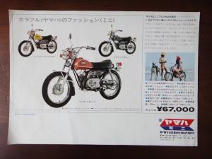 ヤマハ1970トレールバイクカタログ