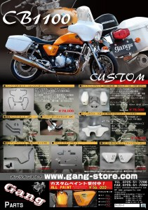 CB1100 カスタムパーツカタログ