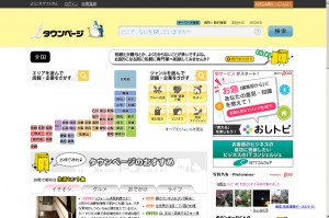 Iタウンページの画像