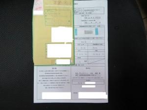書類起こし申請用紙