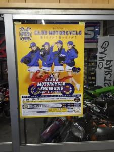 2016大阪モーターサイクルショー