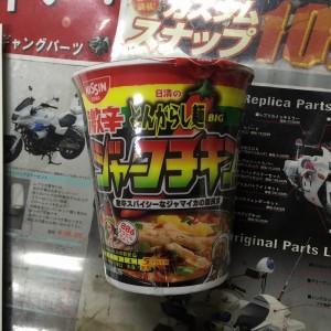 日清のとうがらし麺BIG