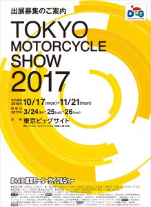 2017年東京モーターサイクルショー