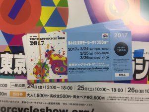16388120_12017東京モーターサイクルショーチケット