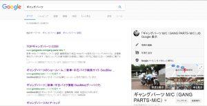 ギャングパーツ検索