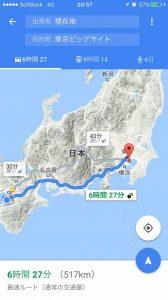 東京までの道のり