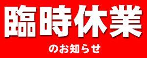 臨時休業のお知らせ!と、2017東京モーターサイクルショーまであと2日!な店長の心境・・・