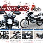 SEROW250セロー250白バイ仕様カスタム